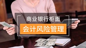 商业银行柜面会计风险管理