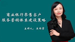 商业银行零售客户服务营销体系建设策略
